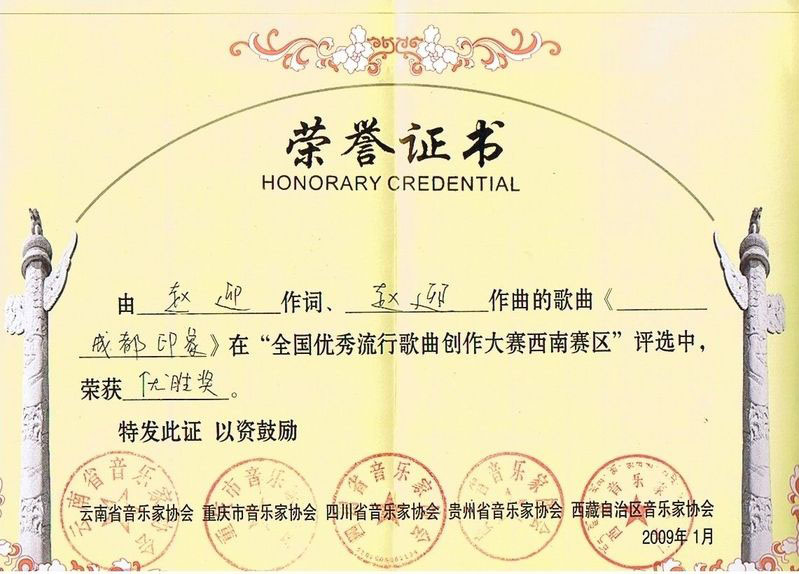 西南五省音乐家协会流行歌曲大赛优胜奖
