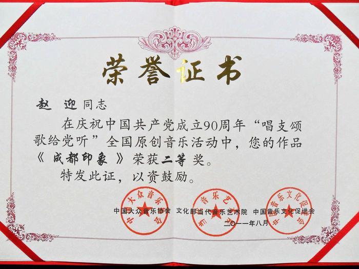 中国大众音乐协会建党九十周年征歌评选银奖