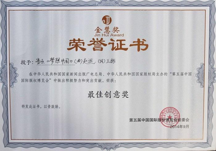 国家新闻广电出版总局 国家版权局 中国国际版权博览会金慧奖