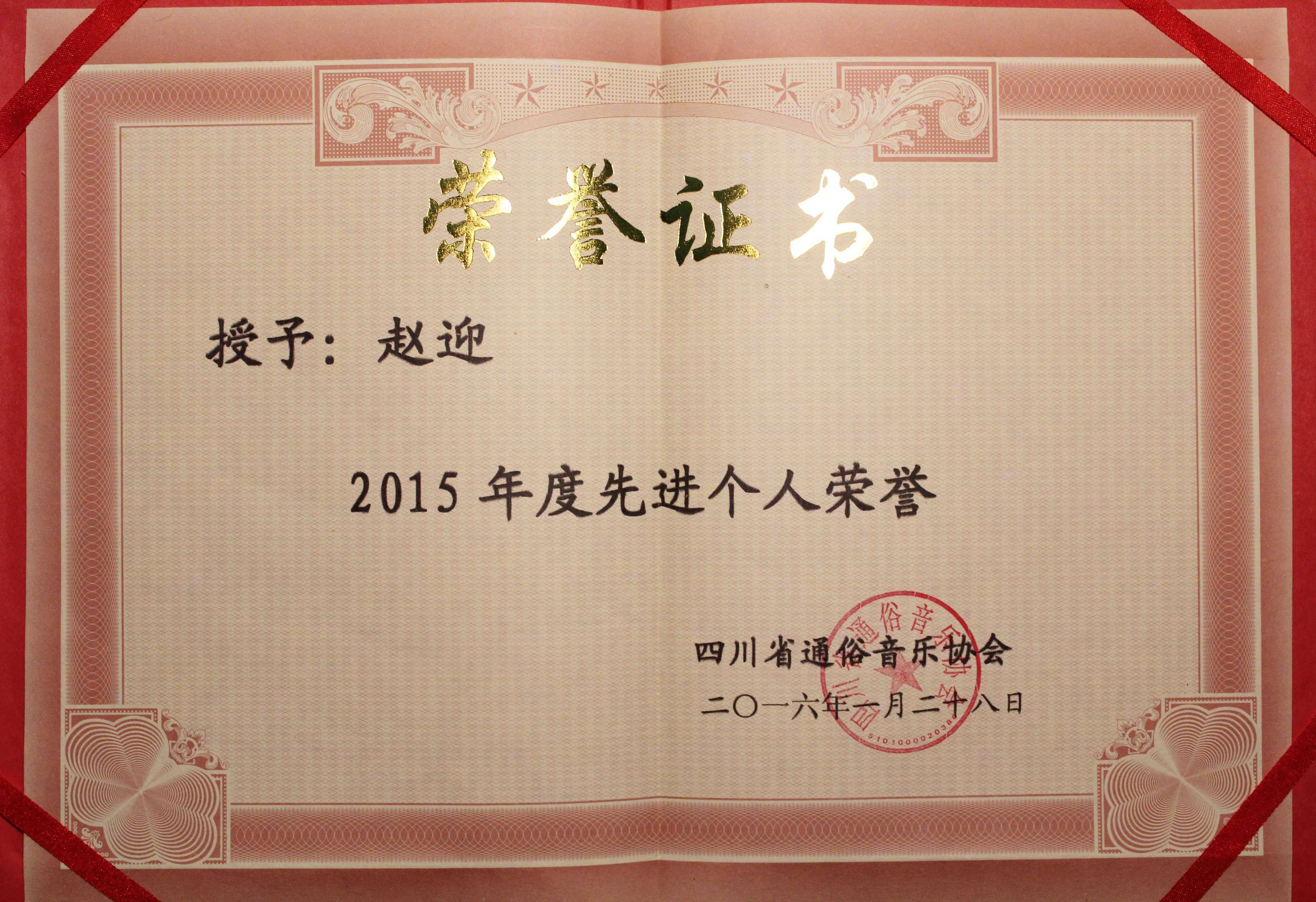 四川省通俗音乐协会先进个人