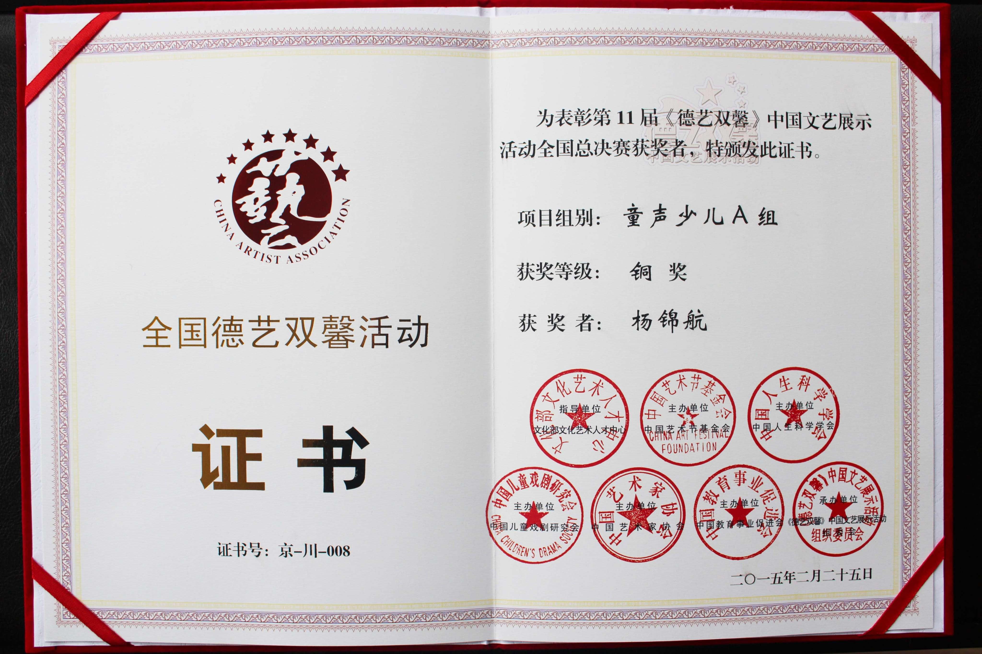 杨锦航·德艺双馨奖章