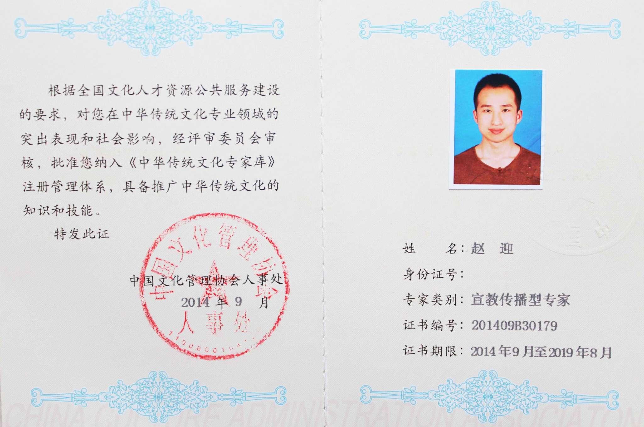 中国文化管理协会·中华传统文化专家人才