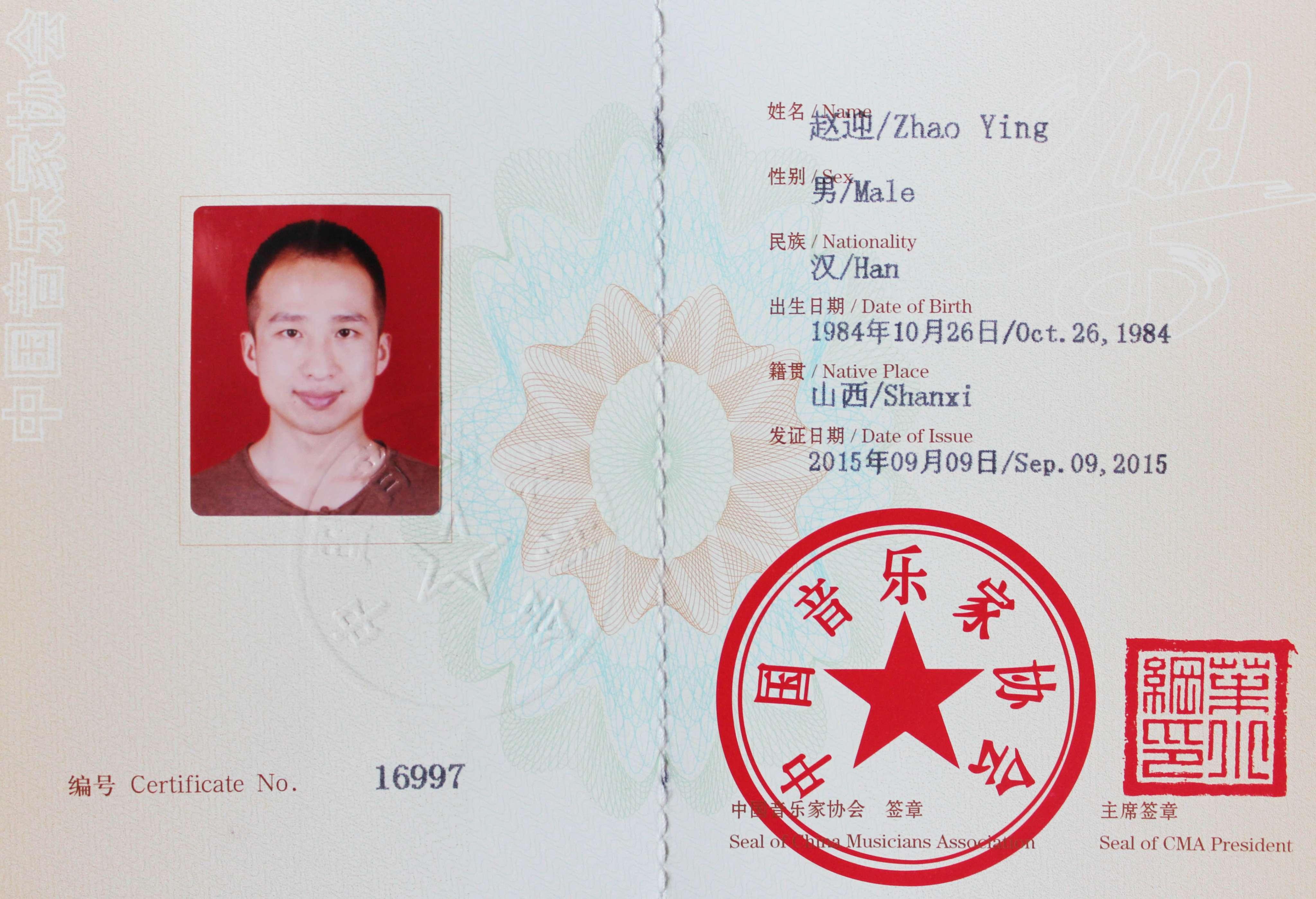 中国音协会员证